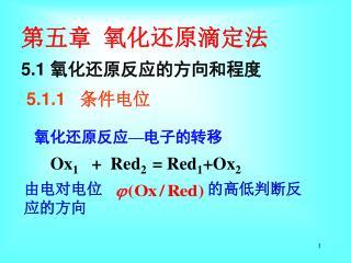 第五章 氧化还原滴定法 5.1  氧化还原反应的方向和程度 5.1.1    条件电位