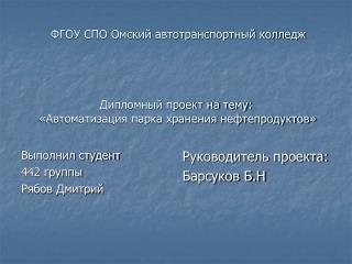 Дипломный проект на тему :  «Автоматизация парка хранения нефтепродуктов»
