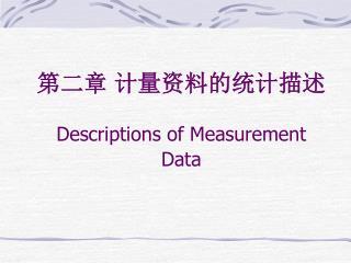 第二章 计量资料的统计描述 Descriptions of Measurement Data