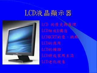 LCD ?????
