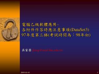 電腦乙級軟體應用 –  各附件作答時應注意事項 (DataSet3) 97 年度第三梯 ( 考試時間為: 98 年初 )