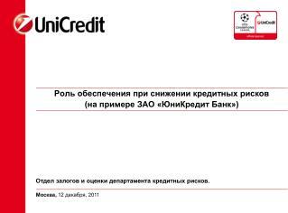 Роль обеспечения при снижении кредитных рисков  (на примере ЗАО «ЮниКредит Банк»)