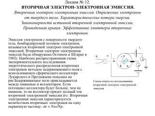 Схема опыта по исследованию вторичной электрон-электронной эмиссии