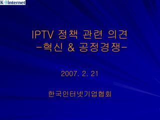 IPTV  정책 관련 의견 - 혁신  &  공정경쟁 -