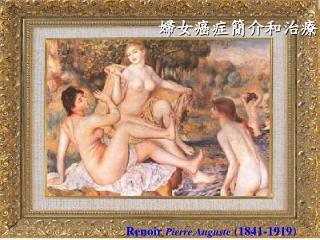 Renoir  Pierre Auguste  (1841-1919)