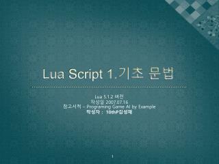 Lua  Script 1. 기초 문법
