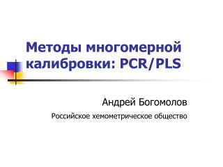Проекционные методы в линейном регрессионном анализе:  PCR-PLS