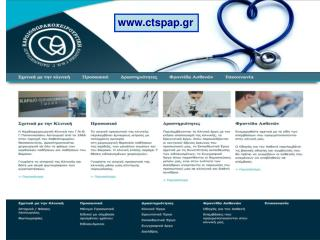 ctspap.gr
