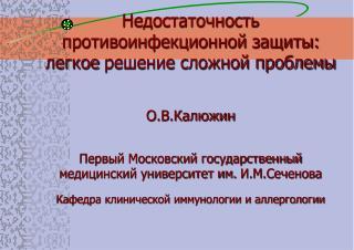 Недостаточность  противоинфекционной защиты: легкое  решение сложной проблемы О.В.Калюжин