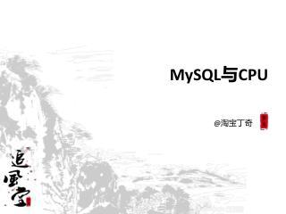 MySQL 与 CPU
