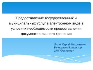 Лизин Сергей Николаевич Генеральный директор ЗАО «Эволента»