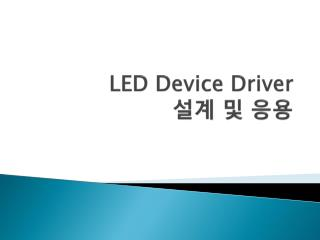 LED Device Driver  설계 및  응용