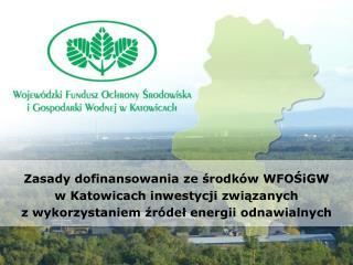 Wojewódzki Fundusz Ochrony Środowiska  i Gospodarki Wodnej w Katowicach