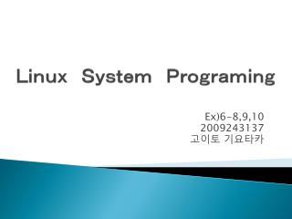 Linux System Programing