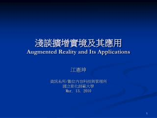 淺談擴增實境及其應用 Augmented Reality and Its Applications