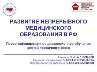 Академик РАМН А.Г. ЧУЧАЛИН Председатель правления АСМОК Г.Э. УЛУМБЕКОВА