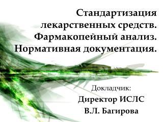 Стандартизация  лекарственных средств. Фармакопейный анализ. Нормативная документация.