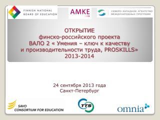 2 4 сентября 2013 года Санкт-Петербург