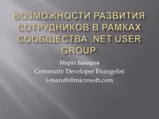 Возможности развития сотрудников в рамках сообщества .NET  User  Group.