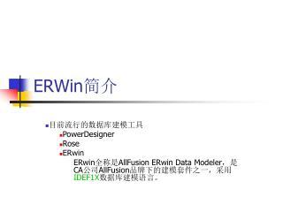 ERWin 简介