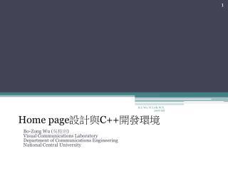 Home page 設計與 C++ 開發環境