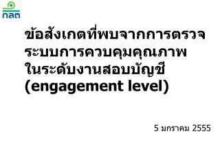 ข้อสังเกตที่พบจากการตรวจ ระบบการควบคุมคุณภาพ ในระดับงานสอบบัญชี  (engagement level)