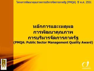 โครงการพัฒนาคุณภาพการบริหารจัดการภาครัฐ  (PMQA)   ปี พ.ศ.  2551
