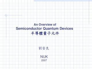 劉晉良 NUK  2007