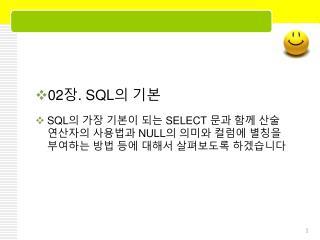 02 장 . SQL 의 기본