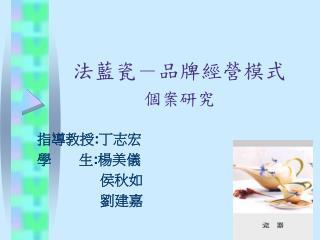 法藍瓷-品牌經營模式 個案研究