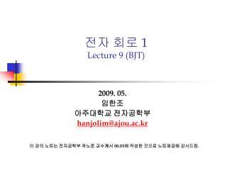 전자 회로  1 Lecture 9 (BJT)