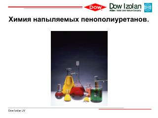 Химия напыляемых пенополиуретанов .