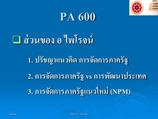 PA 600