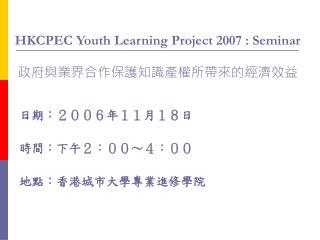 HKCPEC Youth Learning Project 2007 : Seminar 政府與業界合作保護知識產權所帶來的經濟效益
