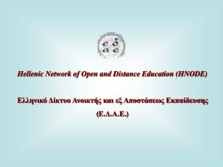 Hellenic Network of Open and Distance Education (HNODE)