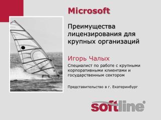 Microsoft Преимущества лицензирования для крупных организаций