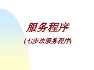 服务程序  ( 七步法服务程序 )