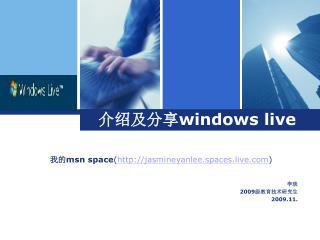介绍及分享 windows live