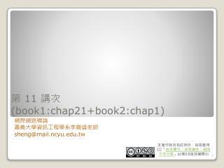 第  11 講次  (book1:chap21+book2:chap1)
