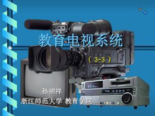 教育电视系统 ( 3-3 )