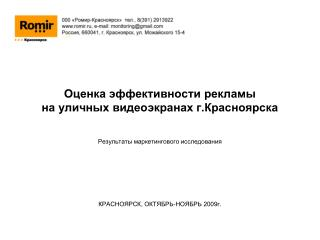 Оценка эффективности рекламы  на уличных видеоэкранах г.Красноярска