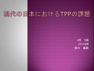 現代の日本における TPP の課題