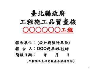 報告單位: (設計與監造單位) 報  告  人: OOO 建築師 / 技師 簡報日期:      年      月      日