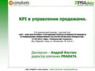 KPI ? ?????????? ?????????.