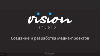 Создание и разработка медиа-проектов