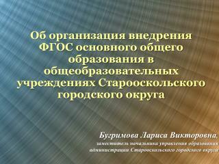 Бугримова  Лариса Викторовна ,