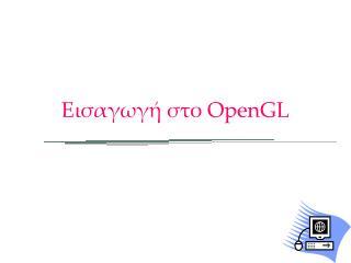 Εισαγωγή στο  OpenGL