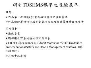 研訂 TOSHMS 標準之查驗基準