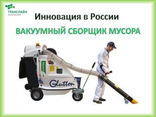 Инновация в России