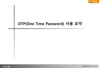 OTP(One Time Password)  사용 요약
